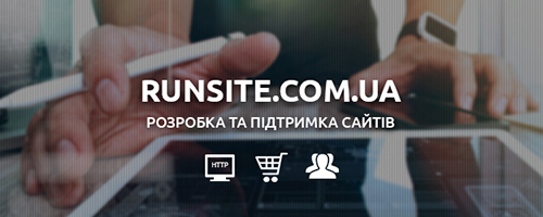 Рансайт - Розробка та підтримка сайтів